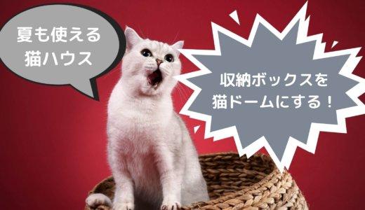【猫ハウス】夏も使えるドーム型は収納ボックスがおすすめ!