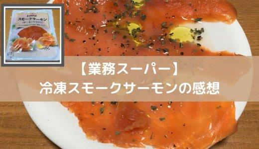 【業務スーパー】冷凍スモークサーモンはリピ購入するか?