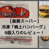 業務スーパー 冷凍 ハンバーグ 焼上ハンバーグ 8個入り アレンジレシピ お弁当 値段 解凍 焼き方 レンジ