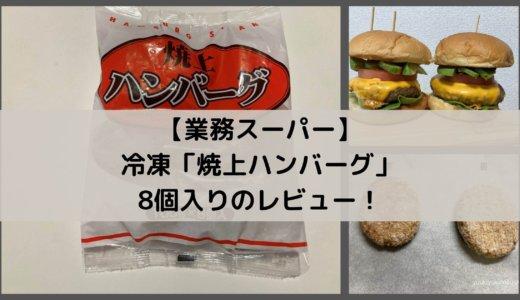 【業務スーパー】冷凍ハンバーグ8個入りのアレンジ!美味しさより便利さがポイント