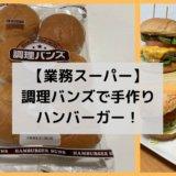 【業務スーパー】調理バンズでハンバーガーを簡単に作る!