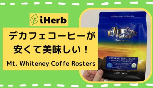 【iHerb(アイハーブ)】デカフェコーヒー「Mt. Whiteney Cofee Rosters」がおすすめ!
