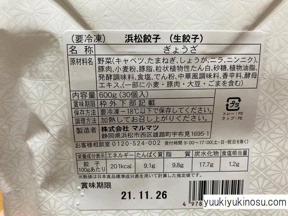 OKストア オーケーストア おすすめ 冷凍餃子 浜松餃子 値段 マルマツ