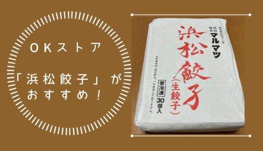 【オーケーストアのおすすめ】浜松餃子を家で食べられる!王将より好き